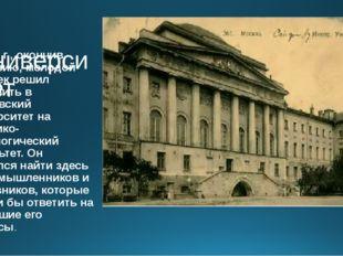 В университет В 1878 г., окончив гимназию, молодой человек решил поступить в