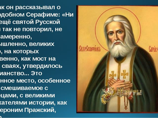 Вот как он рассказывал о Преподобном Серафиме: «Ни один ещё святой Русской зе...