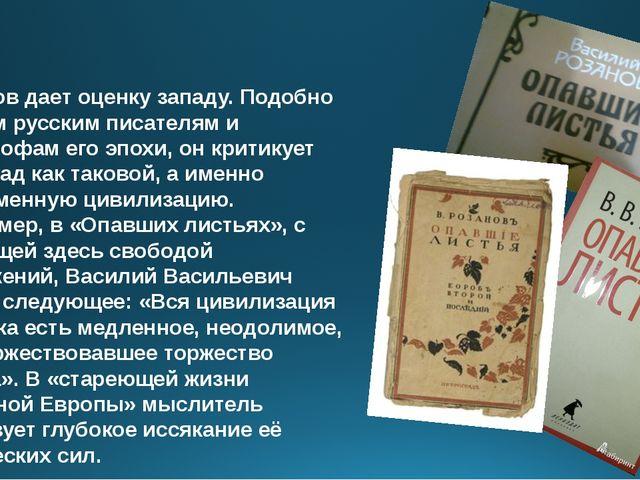 Розанов дает оценку западу. Подобно другим русским писателям и философам его...