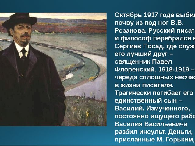 Октябрь 1917 года выбил почву из под ног В.В. Розанова. Русский писатель и фи...