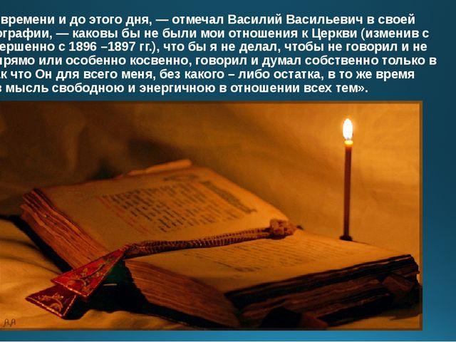 «С того времени и до этого дня, — отмечал Василий Васильевич в своей автобиог...