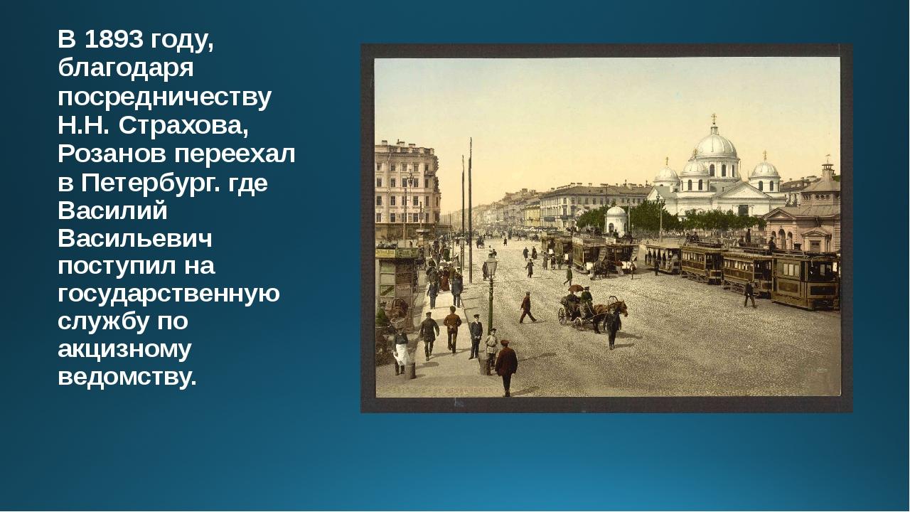В 1893 году, благодаря посредничеству Н.Н. Страхова, Розанов переехал в Петер...