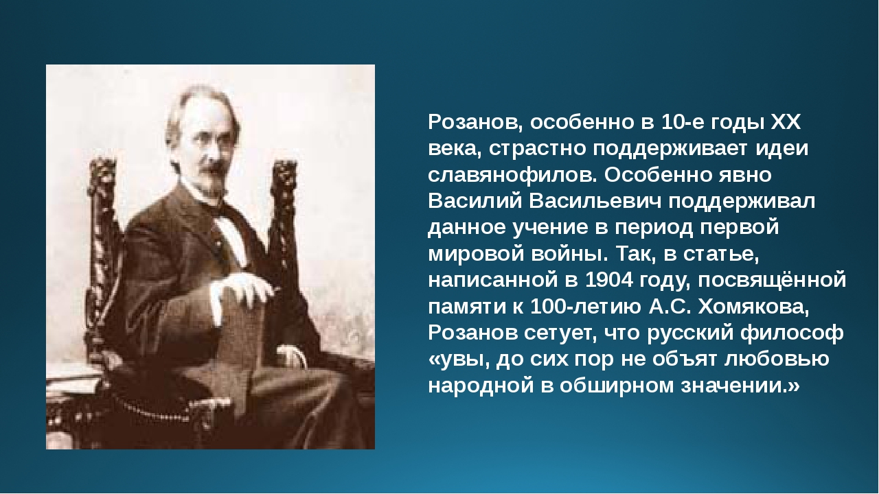 Розанов, особенно в 10-е годы ХХ века, страстно поддерживает идеи славянофило...