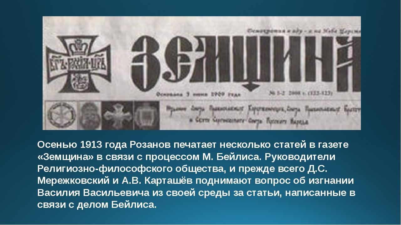 Осенью 1913 года Розанов печатает несколько статей в газете «Земщина» в связи...