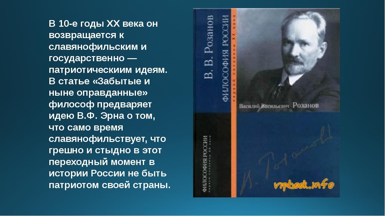 В 10-е годы ХХ века он возвращается к славянофильским и государственно — патр...