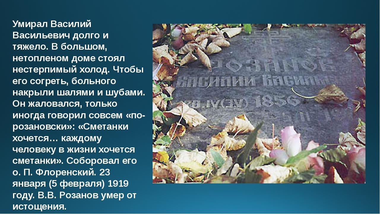 Умирал Василий Васильевич долго и тяжело. В большом, нетопленом доме стоял не...