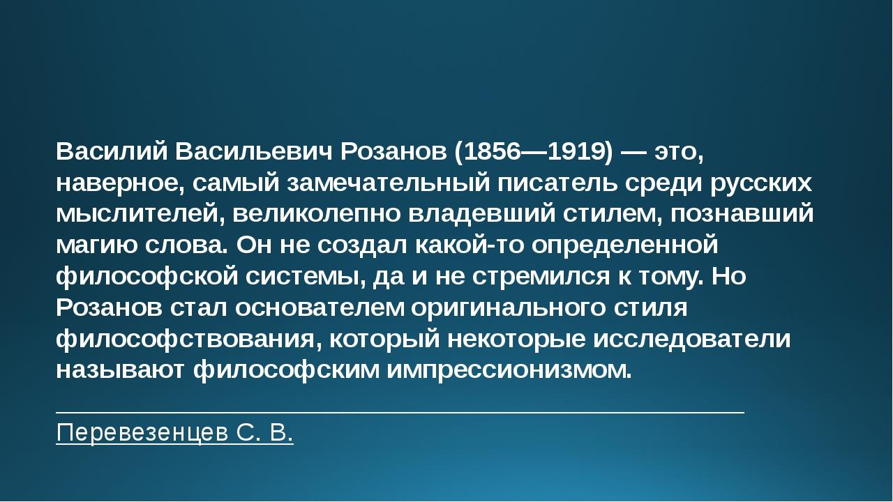 Василий Васильевич Розанов (1856—1919) — это, наверное, самый замечательный п...