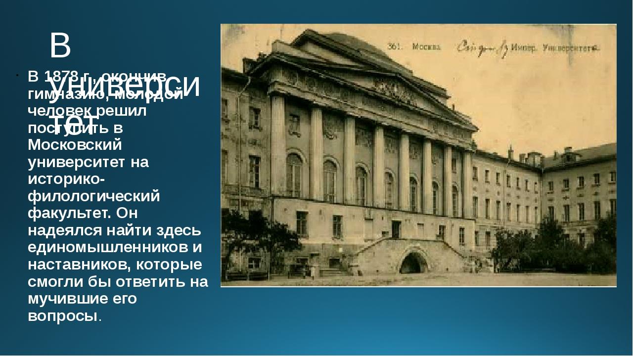 В университет В 1878 г., окончив гимназию, молодой человек решил поступить в...