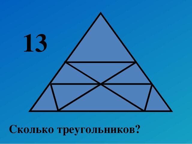 13 Сколько треугольников?
