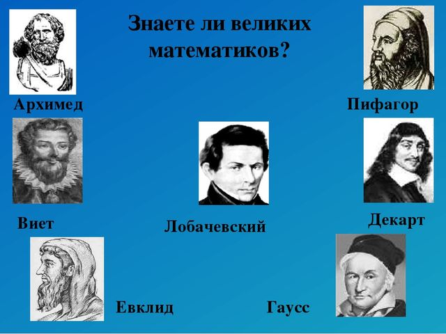 Архимед Гаусс Декарт Лобачевский Евклид Пифагор Виет Знаете ли великих матема...