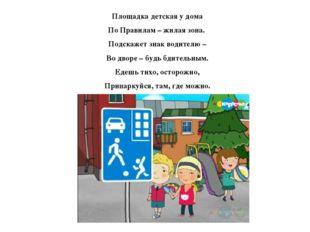 Площадка детская у дома По Правилам – жилая зона. Подскажет знак водителю – В