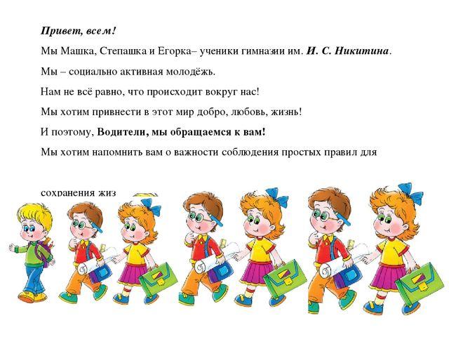 Привет, всем! Мы Машка, Степашка и Егорка– ученики гимназии им. И. С. Никитин...