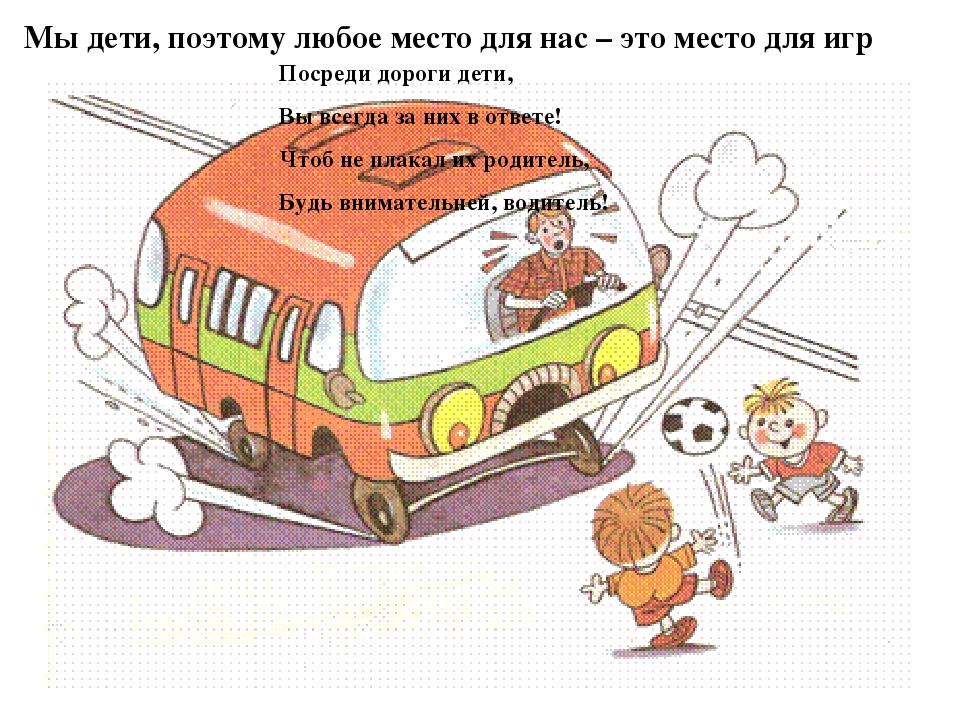 Мы дети, поэтому любое место для нас – это место для игр Посреди дороги дети,...