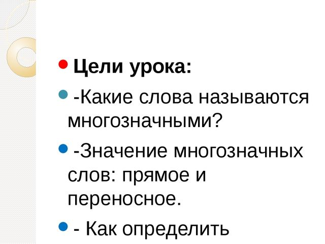 Цели урока: -Какие слова называются многозначными? -Значение многозначных сл...
