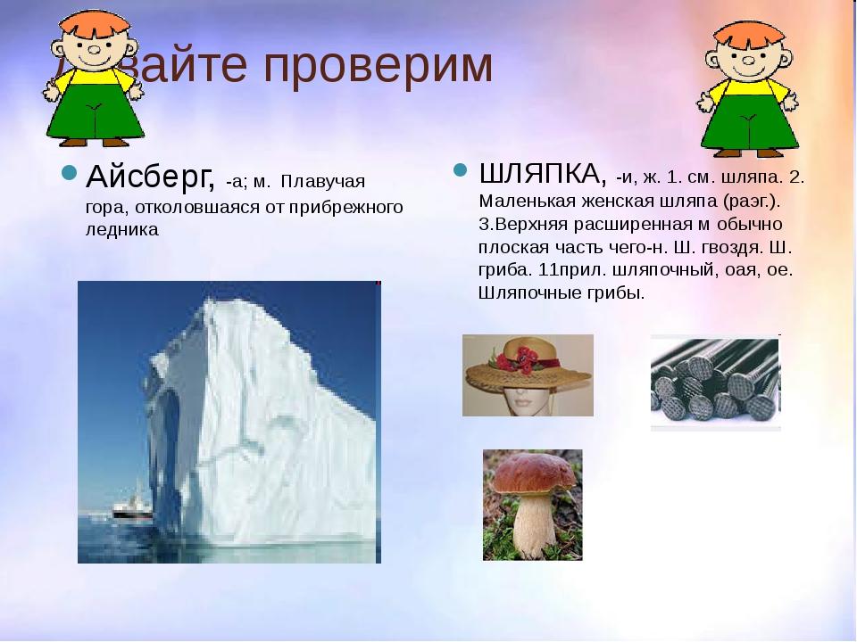 Давайте проверим Айсберг, -а; м. Плавучая гора, отколовшаяся от прибрежного л...