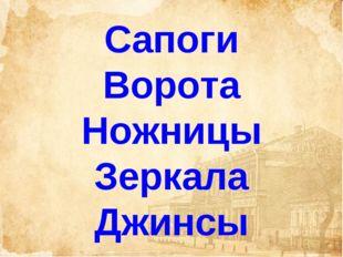 Сапоги Ворота Ножницы Зеркала Джинсы