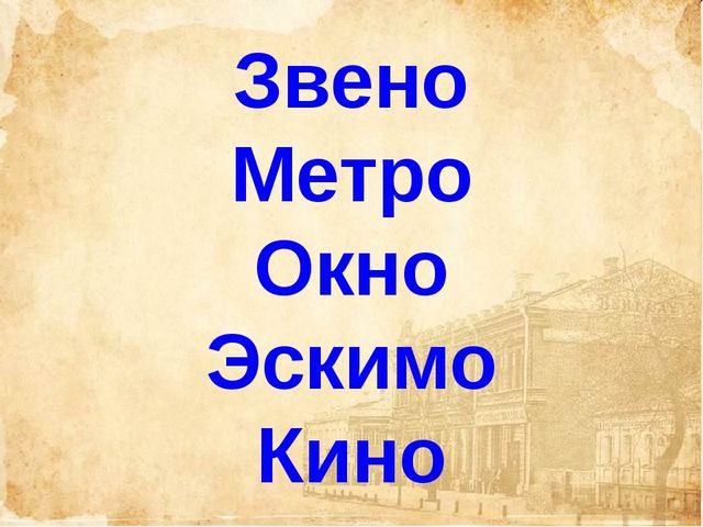 Звено Метро Окно Эскимо Кино