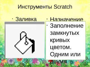Инструменты Scratch Заливка Назначение Заполнение замкнутых кривых цветом. Од
