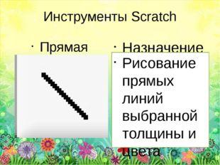 Инструменты Scratch Прямая линия Назначение Рисование прямых линий выбранной