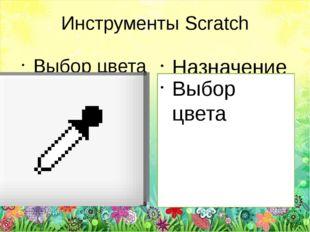 Инструменты Scratch Выбор цвета Назначение Выбор цвета