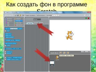Как создать фон в программе Scratch