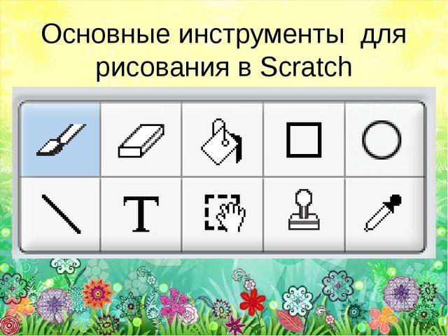 Основные инструменты для рисования в Scratch
