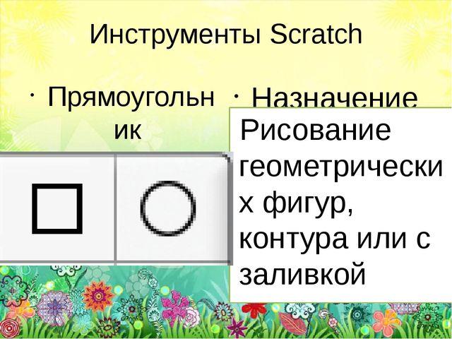 Инструменты Scratch Прямоугольник Круг Назначение Рисование геометрических фи...