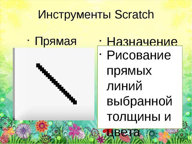 Инструменты Scratch Прямая линия Назначение Рисование прямых линий выбранной...