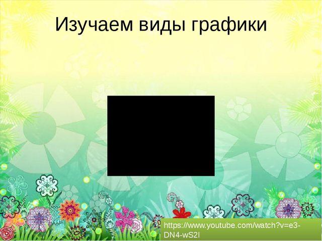 Изучаем виды графики https://www.youtube.com/watch?v=e3-DN4-wS2I Если видео н...