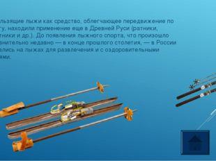 Начало истории лыжного спорта было положено в Москве. 28 января 1896 г. на Хо