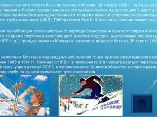 7 февраля 1910 г. в Москве состоялся первый всероссийский чемпионат в лыжной