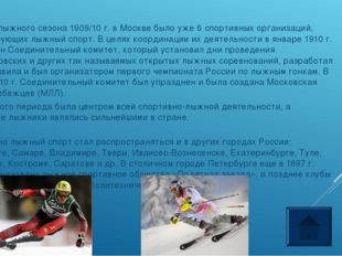 В 1913 г. два сильнейших в то время русских лыжника — москвичи А. Немухин и