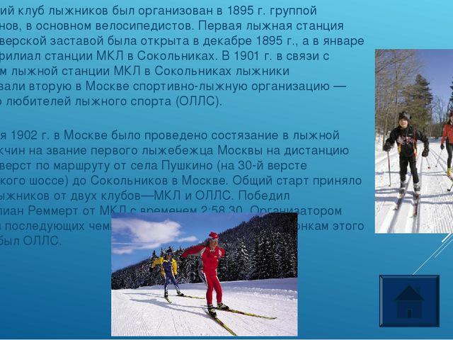 В начале лыжного сезона 1909/10 г. в Москве было уже 6 спортивных организаций...