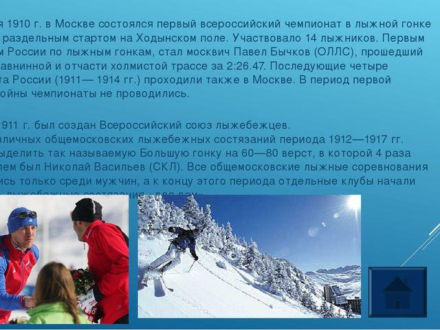 Как и другие виды, лыжный спорт в царской России был привилегией имущих клас...