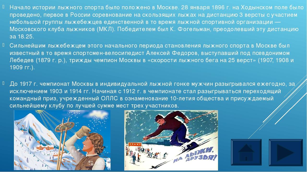 7 февраля 1910 г. в Москве состоялся первый всероссийский чемпионат в лыжной...