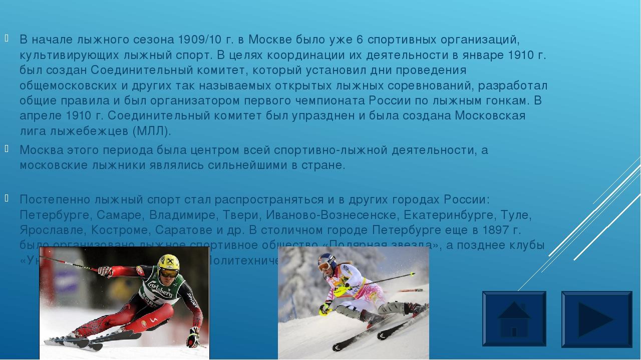 В 1913 г. два сильнейших в то время русских лыжника — москвичи А. Немухин и...
