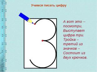 Учимся писать цифру А вот это – посмотри, Выступает цифра три. Тройка – трети