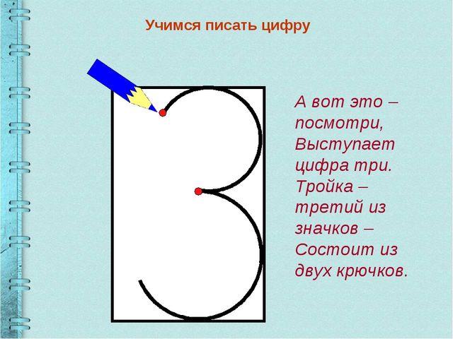 Учимся писать цифру А вот это – посмотри, Выступает цифра три. Тройка – трети...