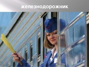 железнодорожник