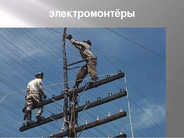 электромонтёры