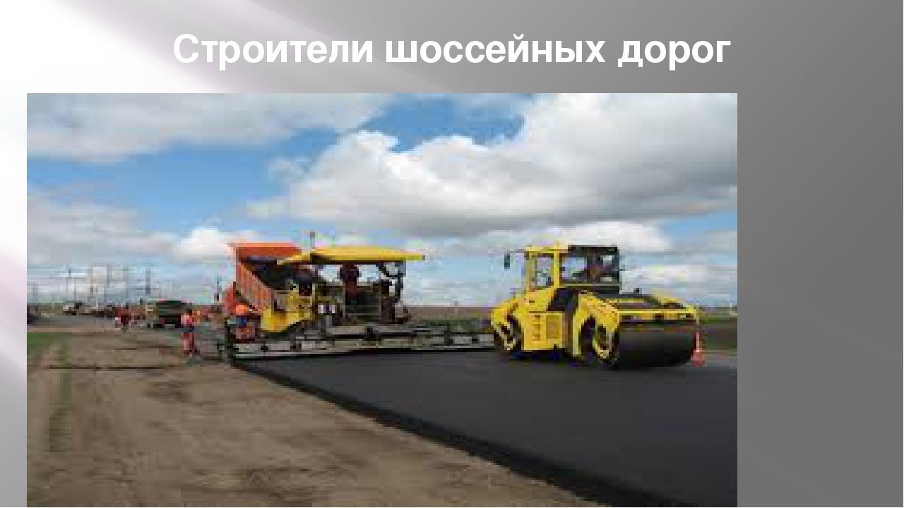 Строители шоссейных дорог