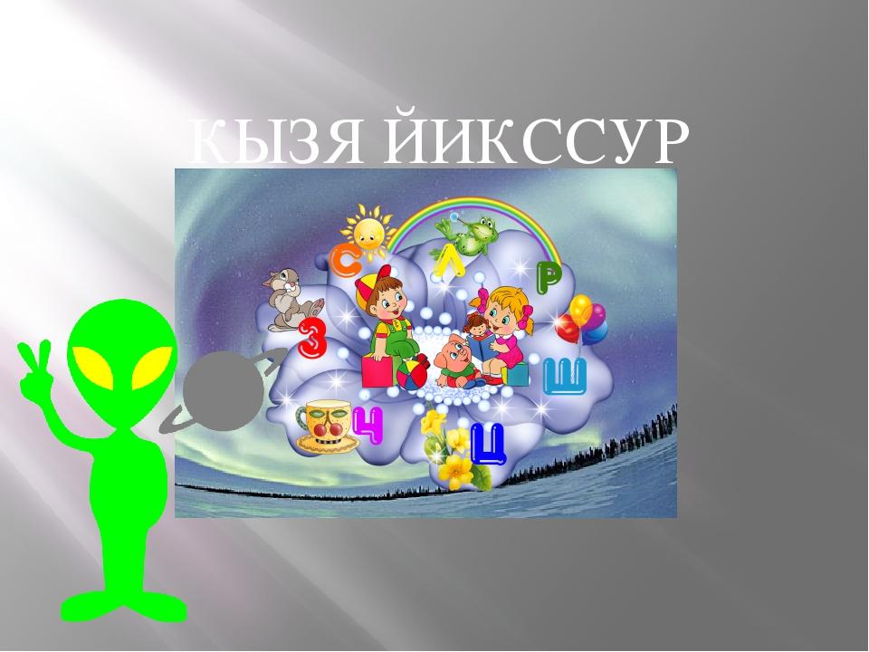 КЫЗЯ ЙИКССУР