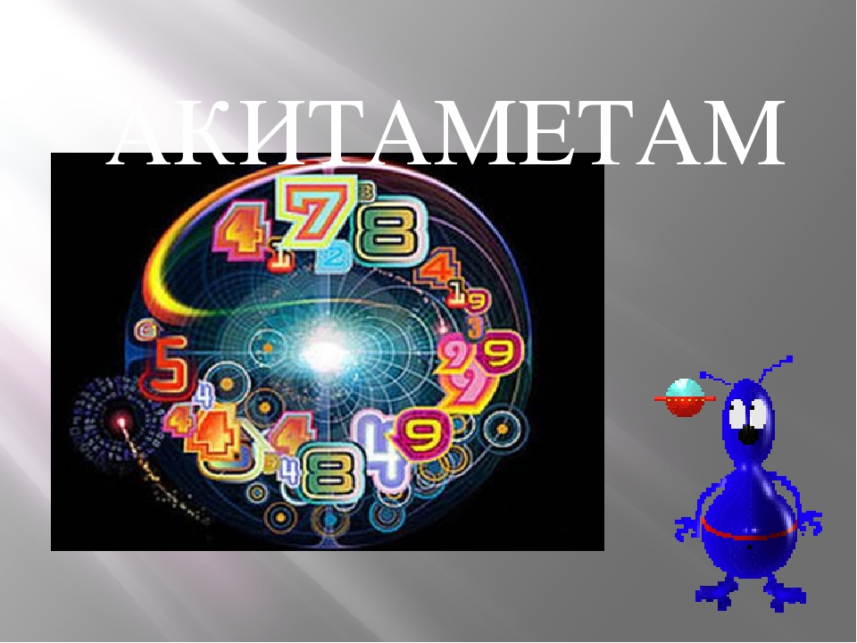 АКИТАМЕТАМ