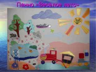 Панно «Веселое лето»
