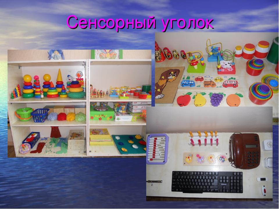 Картинки уголка сенсорики для детей