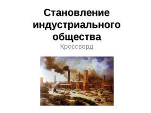Становление индустриального общества Кроссворд