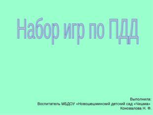 Выполнила: Воспитатель МБДОУ «Новошешминский детский сад «Чишма» Коновалова Н