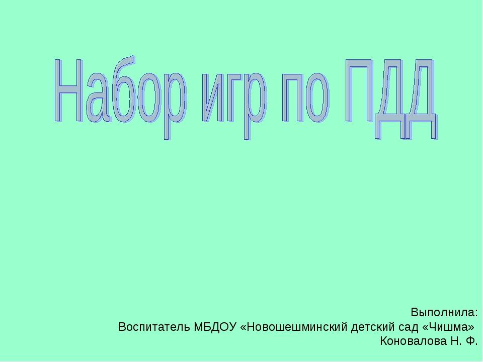Выполнила: Воспитатель МБДОУ «Новошешминский детский сад «Чишма» Коновалова Н...