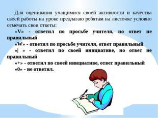 Для оценивания учащимися своей активности и качества своей работы на уроке пр