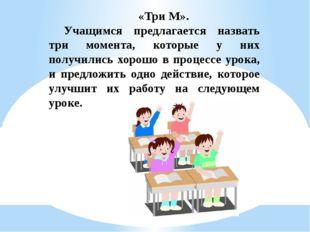 «Три М». Учащимся предлагается назвать три момента, которые у них получились